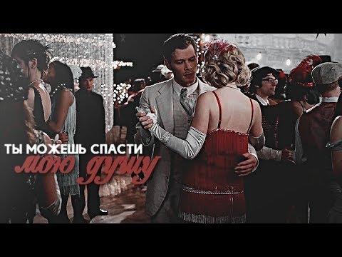 ■ Klaus and Caroline | Ты можешь спасти мою душу