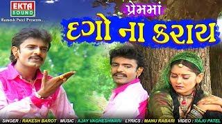 Prem Ma Dago Na Karay || Rakesh Barot || Tejal Thakor || Video Song || Ekta Sound