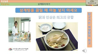 약선상식2 삼계탕에 마늘 넣지 마라+한국약선요리협회