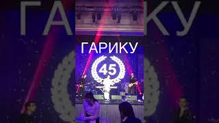 """Знаменитый дуэт """"Гарик и Сона"""" на юбилее Гарика Мартиросяна"""
