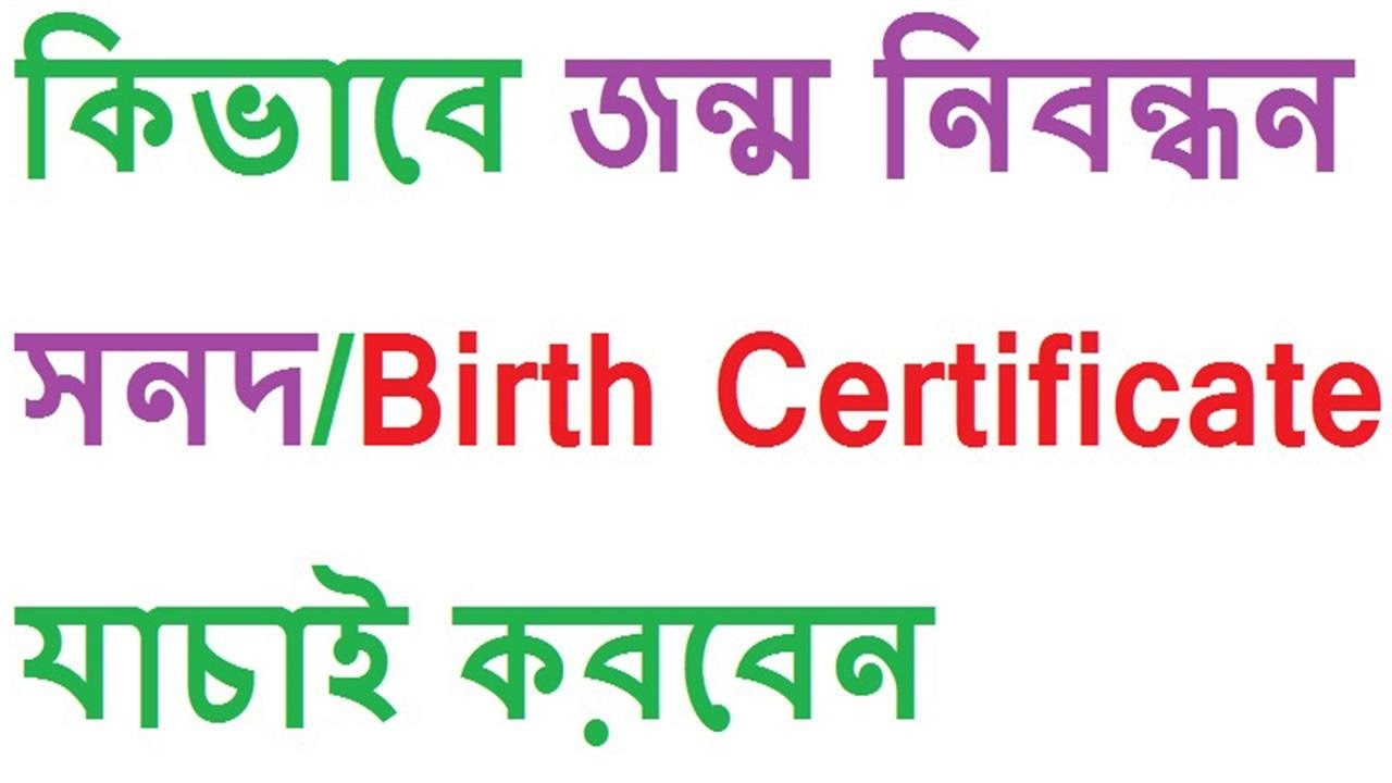 how to check birth certificate bd online aiddatafo Gallery