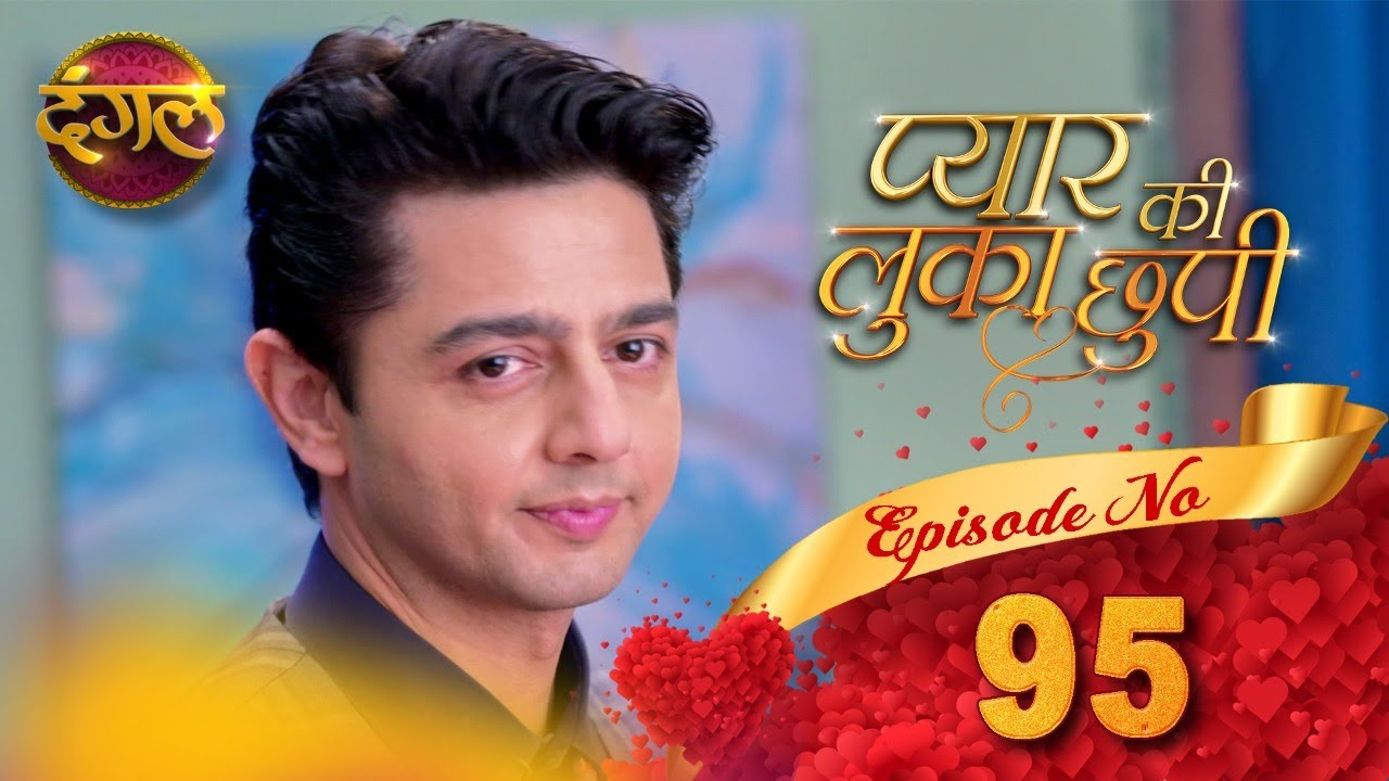 Download Pyar Ki Luka Chuppi || प्यार की लुकाछुपी Full Episode 95 HD || New TV Show || Dangal TV Channel