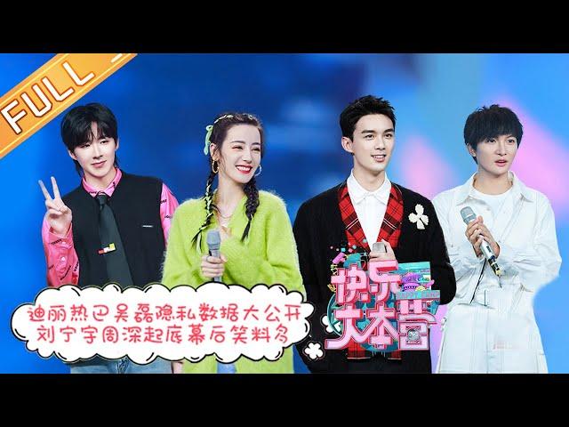 """""""Happy Camp""""20210320 Dilraba&Leo&Zhou Shen&Jin jing&Liu Yuning丨MGTV"""