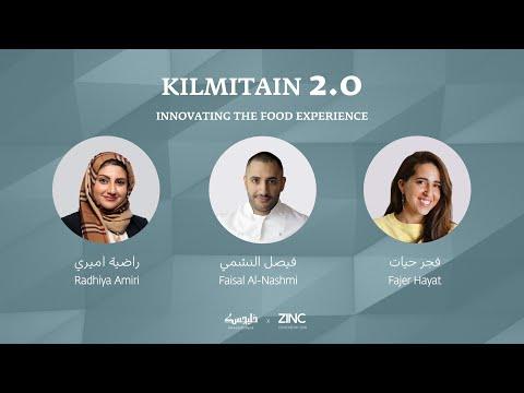 Innovating The Food Experience #Kilmitain 2.0 - Khaleejesque