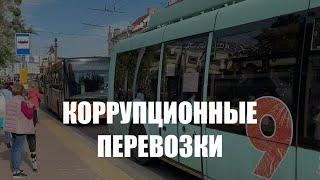 Алиханов поручил передать в правоохранительные органы материалы проверки «Калининград-ГорТранса»
