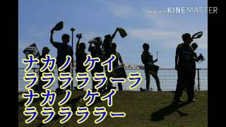 FC今治 チャント 『6 中野圭選手』