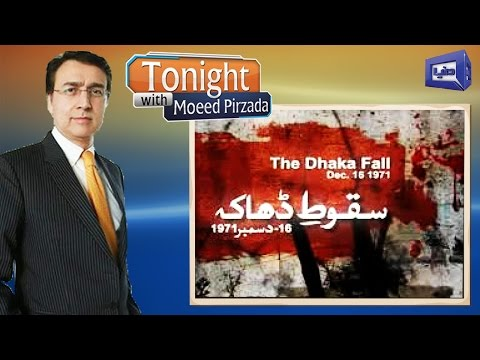 Tonight With Moeed Pizada - 16 December 2016 | Learnings for 1971?