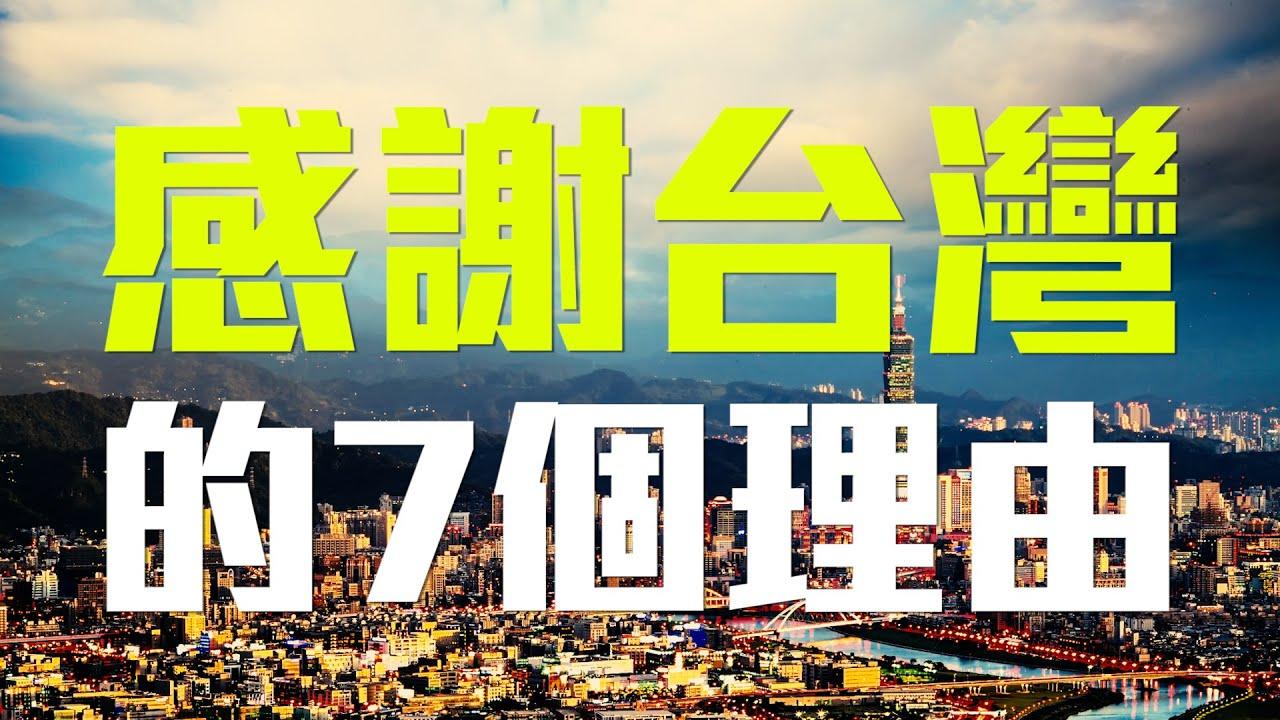 感謝台灣_外國人看台灣