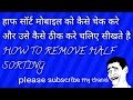 How to remove half shorting android mobile phone solution