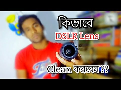 কিভাবে DSLR Lens পরিস্কার করবেন    Bangla tutorial   How To Clean Your DSLR Lens [Bangla]