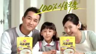 [오뚜기 광고영상] 2000~2006년대 사골…