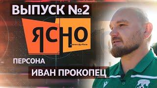 Ясно о мини футболе Персона Иван Прокопец