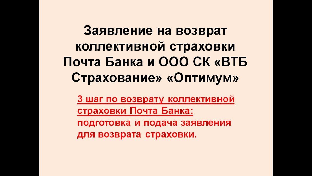 Как вернуть коллективную страховку Почта Банк.  3 шаг - заявление на возврат страховки Почта Банка.