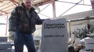 Изготовление памятников из гранита(, 2016-03-16T17:32:03.000Z)