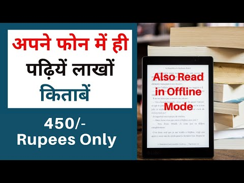 Best Book Reading App - How To Read Any Book Online For Free On Mobile In Hindi