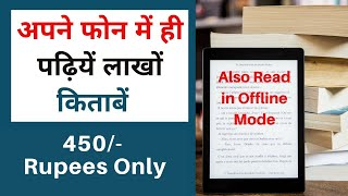 How to Read any Book Online for Free on Mobile in Hindi - Read Books Online
