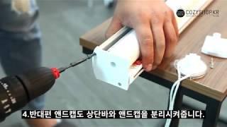 [코지샵] 콤비블라인드 손잡이 위치변경 영상