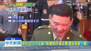 20190724中天新聞 爆看衰蔡?! 禁衛軍最後一把幹票大的?