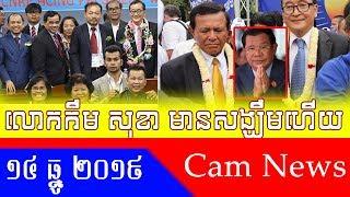 RFI Khmer, Cambodia breaking News, Khmer hot news today udpate on 14 Dec 2019
