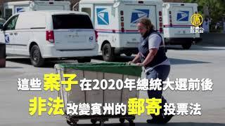 川普團隊向聯邦最高法院提訴 「憲法戰」鎖定賓州 @新唐人亞太電視台NTDAPTV  20201221 - YouTube
