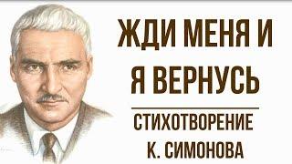 Жди меня, и я вернусь К. Симонов. Анализ стихотворения