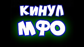 КОЛЛЕКТОРЫ МФО И ОНЛАЙН ЗАЙМЫ / СТРОГИЙ ОЛЕГ ПРОТИВ КОЛЛЕКТОРОВ #8