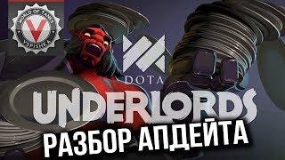 Dota Underlords - Глобальный Патч (Убийцы, Варлоки, Наги и другое )