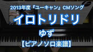 イロトリドリ/ゆず-ユーキャン2013年度CMソング thumbnail