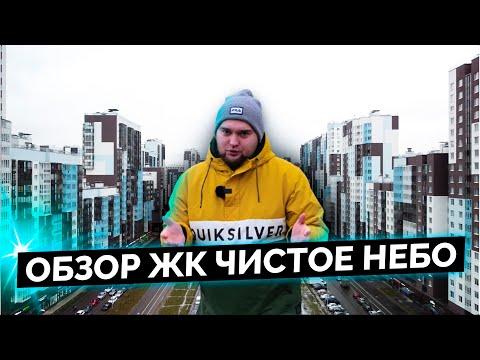 Обзор ЖК Чистое небо от застройщика Setl City в Приморском р-н Санкт-Петербурга.