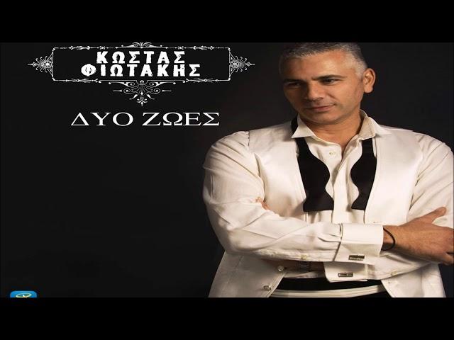 Κώστας Φιωτάκης - Μόνος Μου | Kostas Fiotakis - Monos Mou