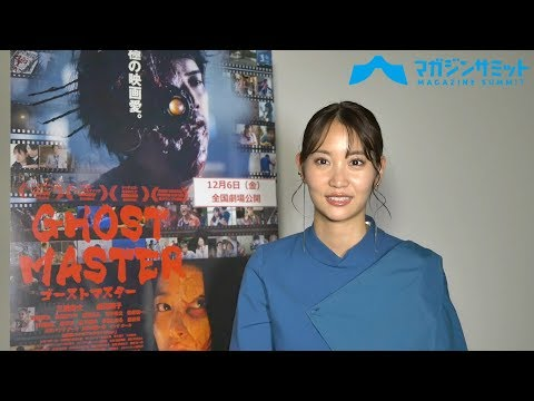 12月6日から公開となる映画『ゴーストマスター』。本作の舞台は、高校生の男の子が女の子に壁ドンするような青春キラキラムービーの撮影現場...
