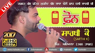 PHONE ● SARTHI K ● सारथी के ● سارتھی کے ● LIVE at GHARYALA MELA - 2017 HD NEW LIVE THIS WEEK