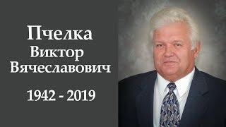 Viktor Pchelka - Funeral