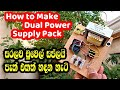 How to Make Dual Power Supply Pack සරලව හදමු | Electronic Lokaya