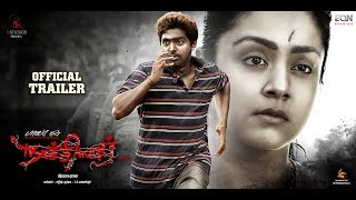 Naachiyaar - Official Theatrical Trailer | Director Bala | Jyotika, G. V. Prakash thumbnail