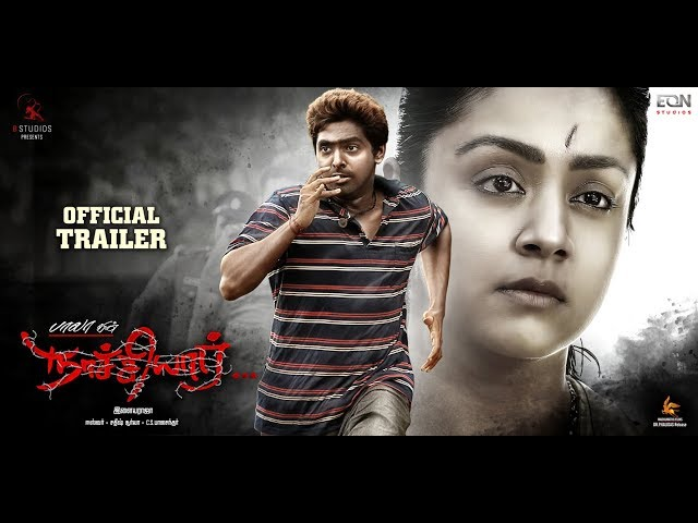 Naachiyaar - Official Theatrical Trailer | Director Bala | Jyotika, G. V. Prakash