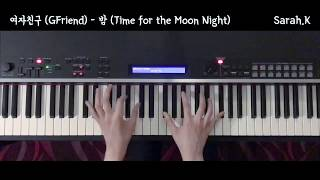 여자친구 (GFriend) - 밤 (Time for the Moon Night) [Piano Cover]