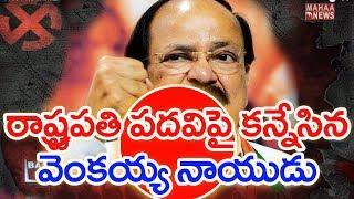 Venkaiah Naidu Plans to Become President Of india | BACK DOOR POLITICS | Mahaa News