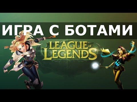 видео: ВЛОГ №75 league of legends | ЛИГА ЛЕГЕНД - ИГРА С БОТАМИ