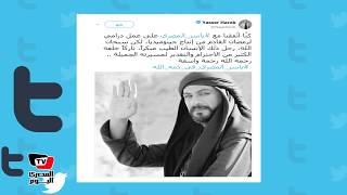 نجوم الفن ينعون الراحل #ياسر المصري ومغرد:«لا نعرف قيمة من نحب جيداً إلا بعد الموت»