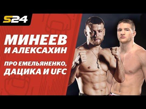 Минеев и Алексахин