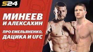 Минеев и Алексахин про бой Дацика с Емельяненко и карьеру в UFC | ХукВам | Sport24