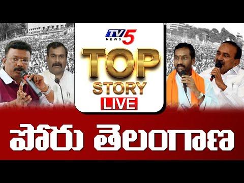 LIVE: పోరు తెలంగాణ! | Top Story Debate LIVE | Telangana Politics | By Poll | TV5 News