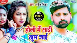 #Video | #Rakesh Mishra | होली में साड़ी खुल जाई | Holi Me Sadi Khul Jai | Bhojpuri Holi Song 2021