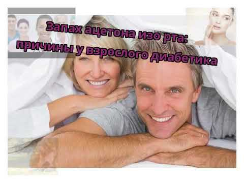 Запах ацетона изо рта: причины у взрослого диабетика