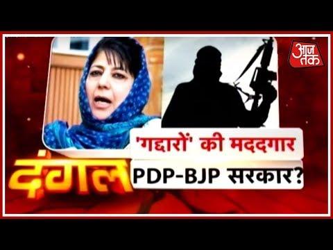दंगल: गद्दारों की मददगार PDP-BJP की सरकार ?