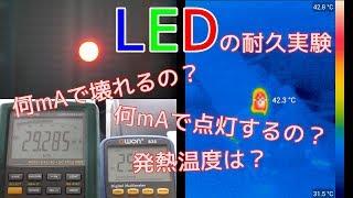 【電子工作入門?】LEDの耐久実験。何mAで壊れるの?