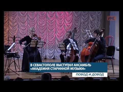 ПОВОД И ДОВОД. В Севастополе выступил  ансамбль «Академия старинной музыки»