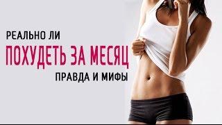 Реально ли похудеть за месяц?! ПРАВДА И МИФЫ