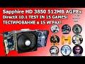 HD 3850 - Самая производительная видеокарта AGP